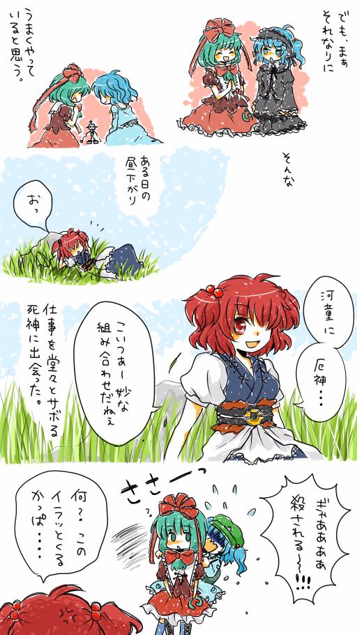 Tags: Anime, Touhou, Kagiyama Hina, Kawashiro Nitori, Onozuka Komachi, Comic