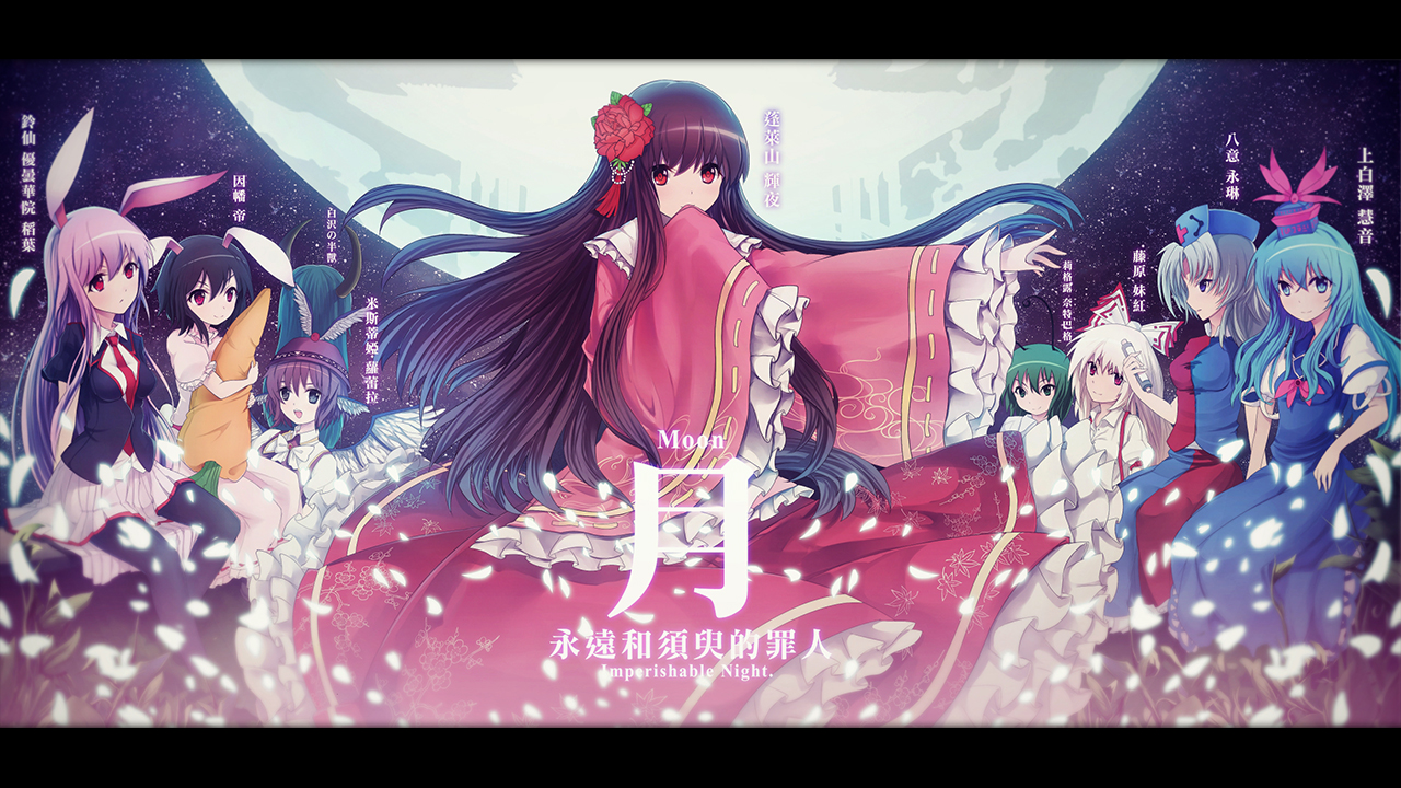 Imperishable Night Wallpaper Zerochan Anime Image Board