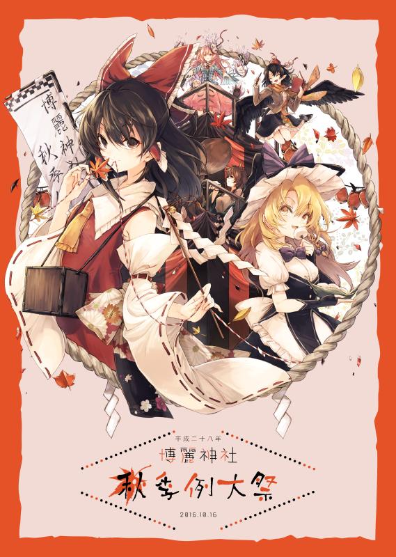 Tags: Anime, Hisona, Touhou, Futatsuiwa Mamizou, Shameimaru Aya, Kirisame Marisa, Hakurei Reimu, Hata no Kokoro, Shimenawa, Pixiv, Fanart, Fanart From Pixiv, Mobile Wallpaper