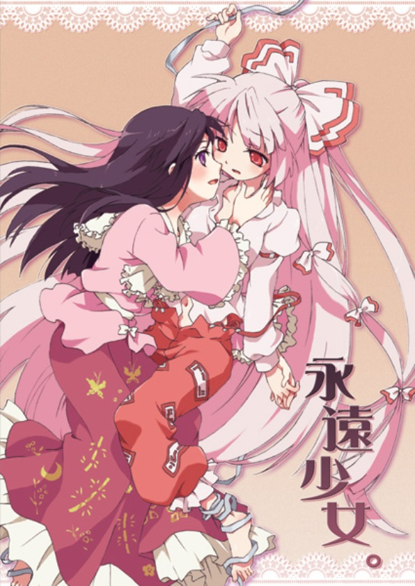 Tags: Anime, kona, Touhou, Fujiwara no Mokou, Houraisan Kaguya, TeruMoko