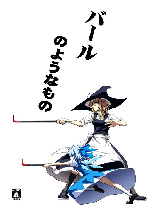 Tags: Anime, Touhou, Cirno, Kirisame Marisa, Crowbar, Artist Request