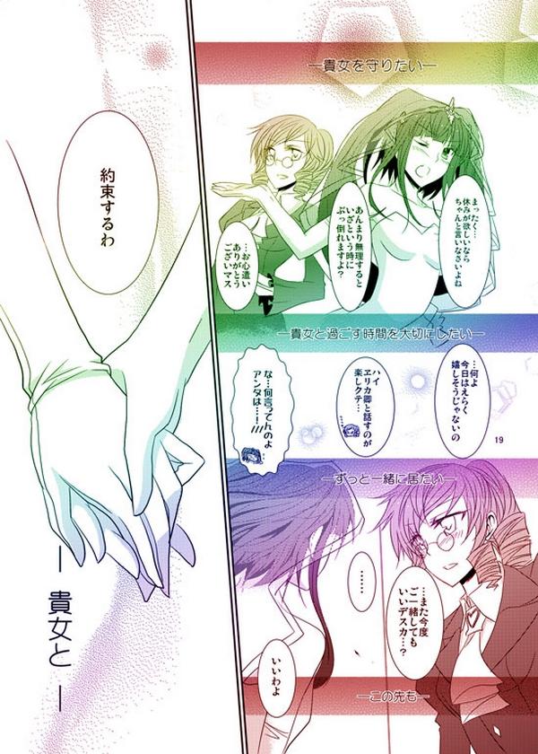 Tags: Anime, 07th Expansion, Umineko no Naku Koro ni, Dlanor A. Knox, Furudo Erika, The Eiserne Jungfrau, When The Seagulls Cry