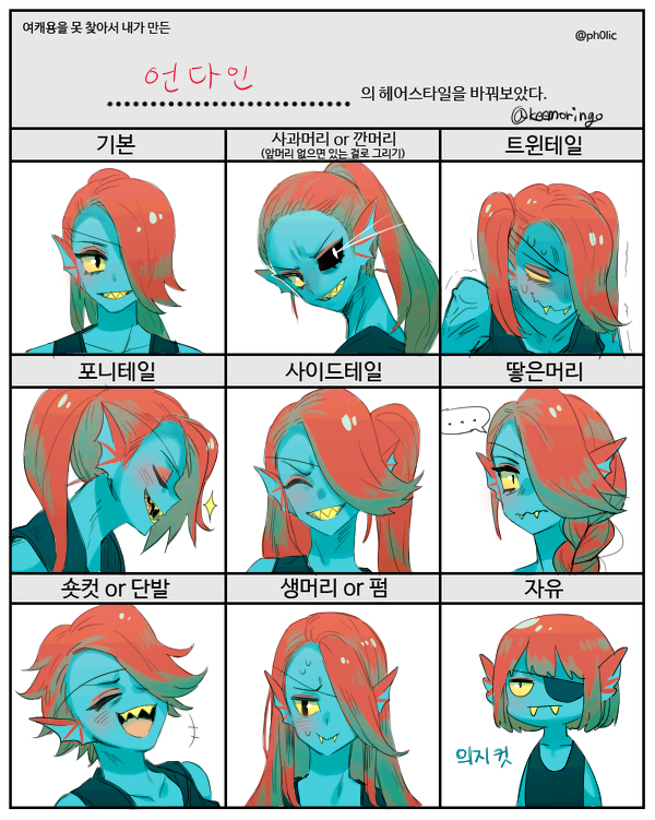 Tags: Anime, keemoringo, Undertale, Undyne, Fins, Head Fins, Yellow Sclera, Wonderful Wife Hair, Twitter, Fanart, PNG Conversion