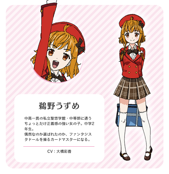 Tags: Anime, Katou Hiromi, Hoods Entertainment, Fantasista Doll, Uno Uzume, Cover Image, Character Sheet, Official Art