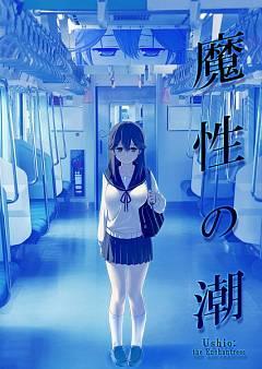Ushio (Kantai Collection)
