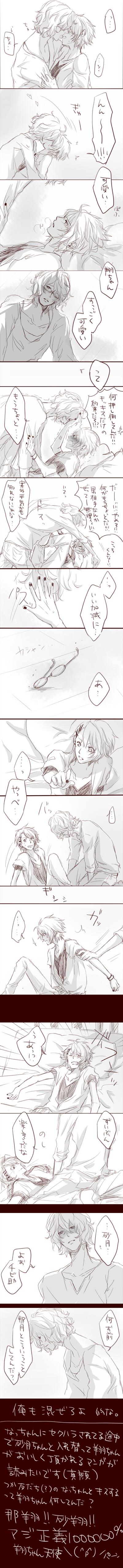 Tags: Anime, BROCCOLI, Uta no☆prince-sama♪, Kurusu Shou, Shinomiya Natsuki, Grabbing Arm, Transformation, Translation Request, Comic, Princes Of Song