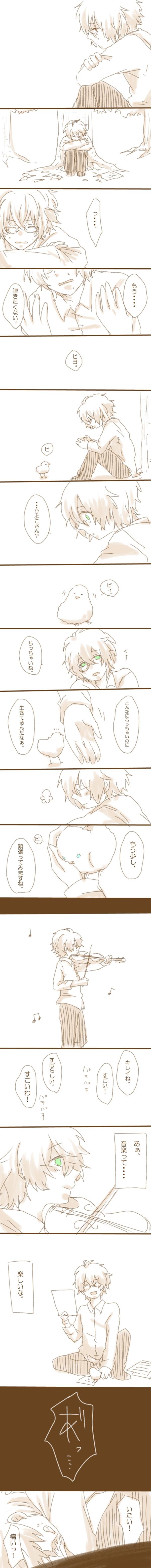 Tags: Anime, Pixiv Id 2071452, BROCCOLI, Uta no☆prince-sama♪, Shinomiya Natsuki, Chicken, Fanart, Pixiv, Comic, Princes Of Song