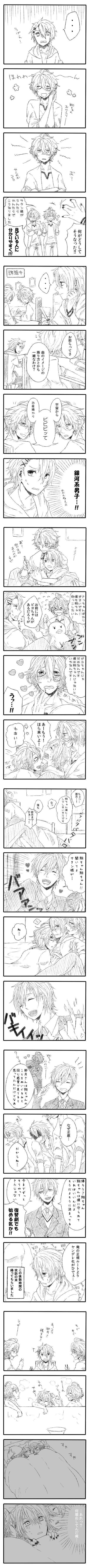 Tags: Anime, Pixiv Id 1060908, BROCCOLI, Uta no☆prince-sama♪, Shinomiya Natsuki, Kurusu Kaoru, Kurusu Shou, Stuffed Bird, Translation Request, Pixiv, Comic, Princes Of Song