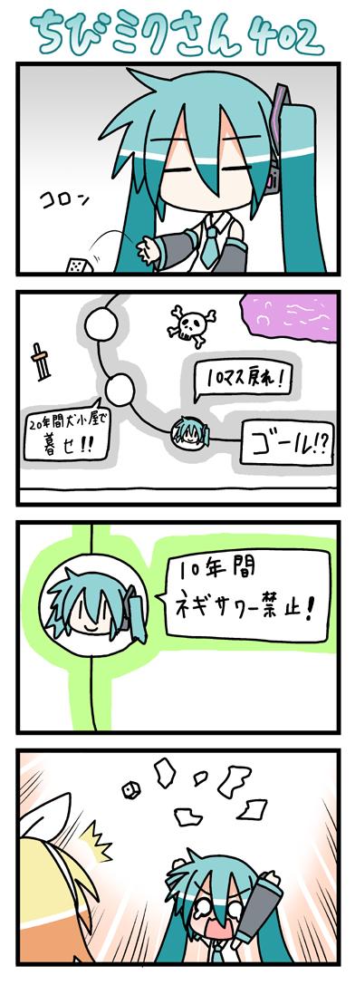 Tags: Anime, Minami, Chibi Miku-san, VOCALOID, Hatsune Miku, Kagamine Rin, 4koma, Comic