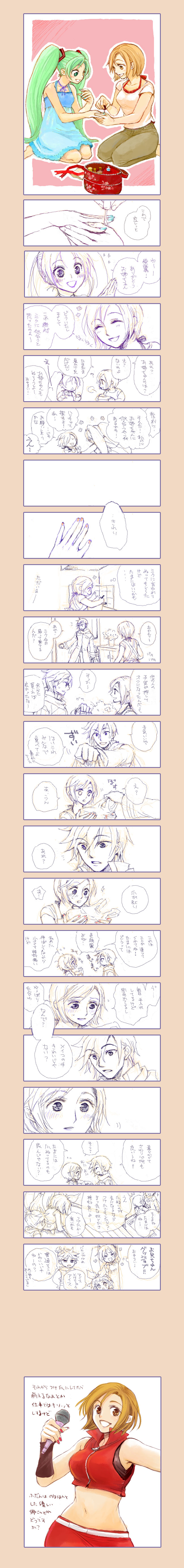 Tags: Anime, VOCALOID, MEIKO (VOCALOID), Hatsune Miku, KAITO, Kagamine Len, Kagamine Rin, Artist Request
