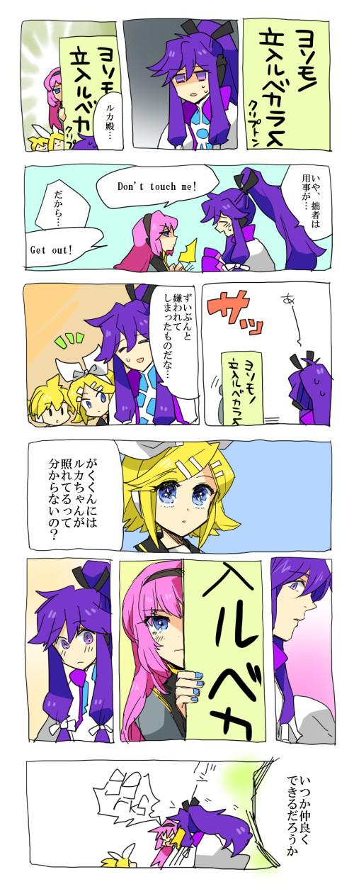 Tags: Anime, Gi (Pixiv446835), VOCALOID, Kagamine Rin, Kamui Gakupo, Megurine Luka, Kagamine Len, Pixiv, Comic, Translation Request