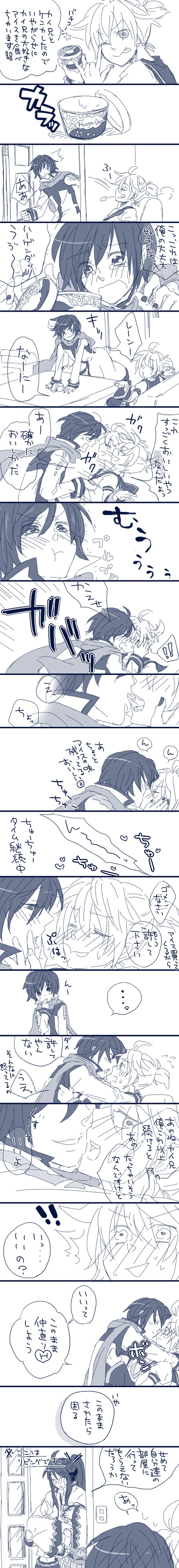 Tags: Anime, VOCALOID, KAITO, Kagamine Len, GUMI, Kagamine Rin, Kamui Gakupo, Sketch, Pixiv, Comic