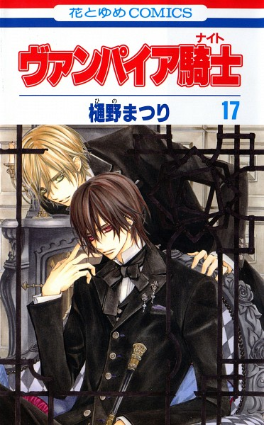 Tags: Anime, Vampire Knight, Kuran Kaname, Matsuri Hino, Ichijou Takuma