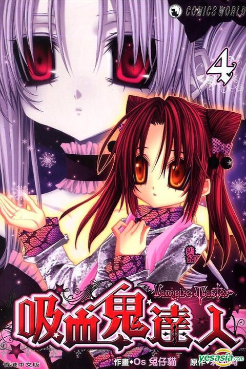 Tags Anime Os Rabbit Cat Vampire Master