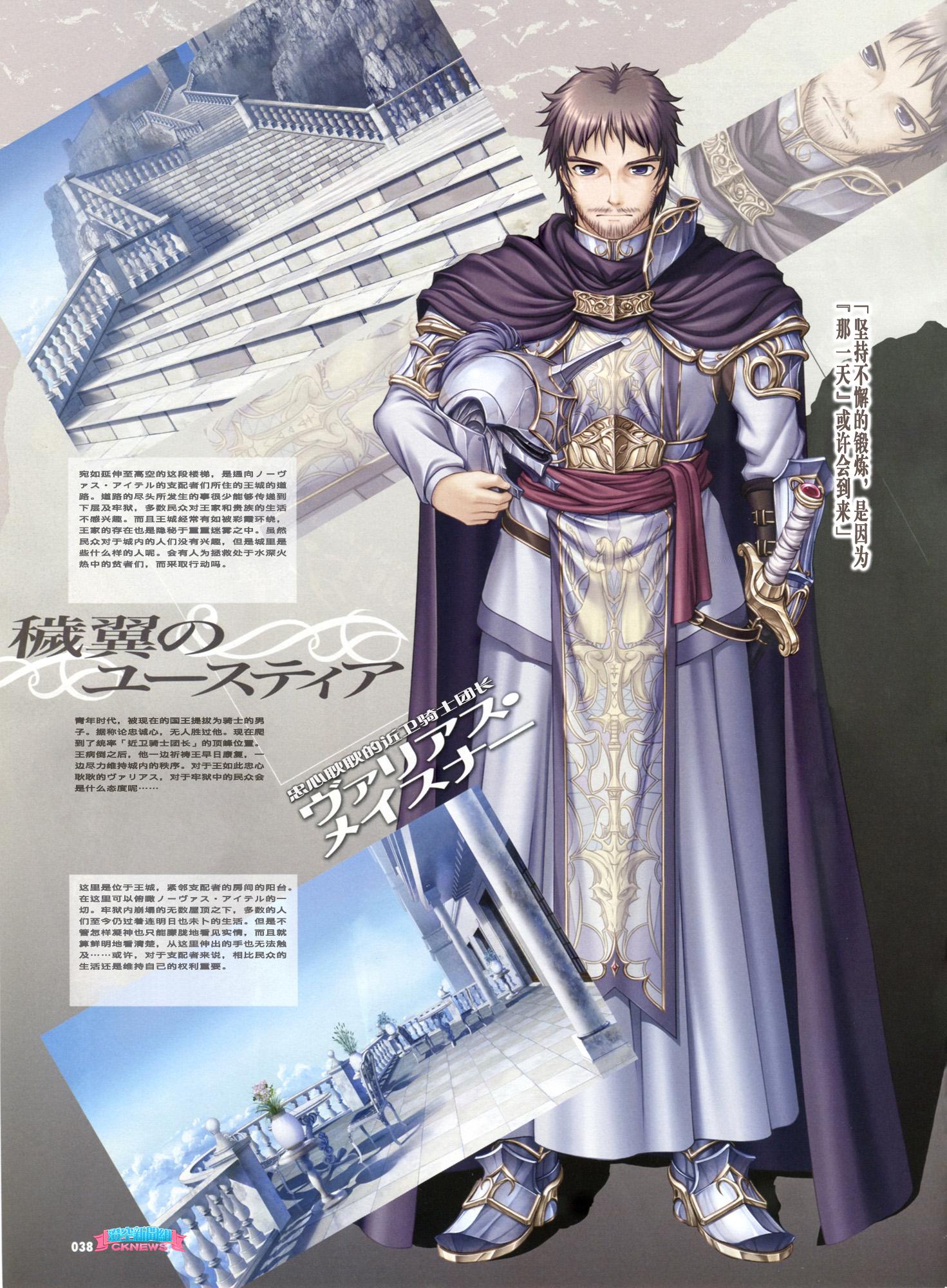 Varrius Meisner Aiyoku No Eustia Zerochan Anime Image Board