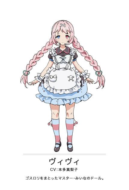 Tags: Anime, Katou Hiromi, Hoods Entertainment, Fantasista Doll, Vivi (Fantasista Doll), Official Art, Cover Image