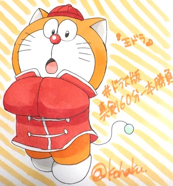 Tags: Anime, Pixiv Id 13770129, The Doraemons, Wang Dora