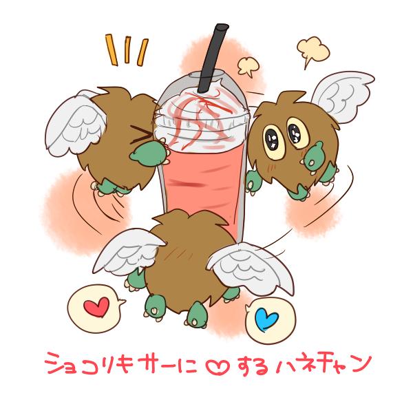 Tags: Anime, Pixiv Id 764746, Yu-Gi-Oh!, Yu-Gi-Oh! GX, Winged Kuriboh, Yellow Sclera, Mouthless, Straw, PNG Conversion, Fanart, Pixiv, Fanart From Pixiv