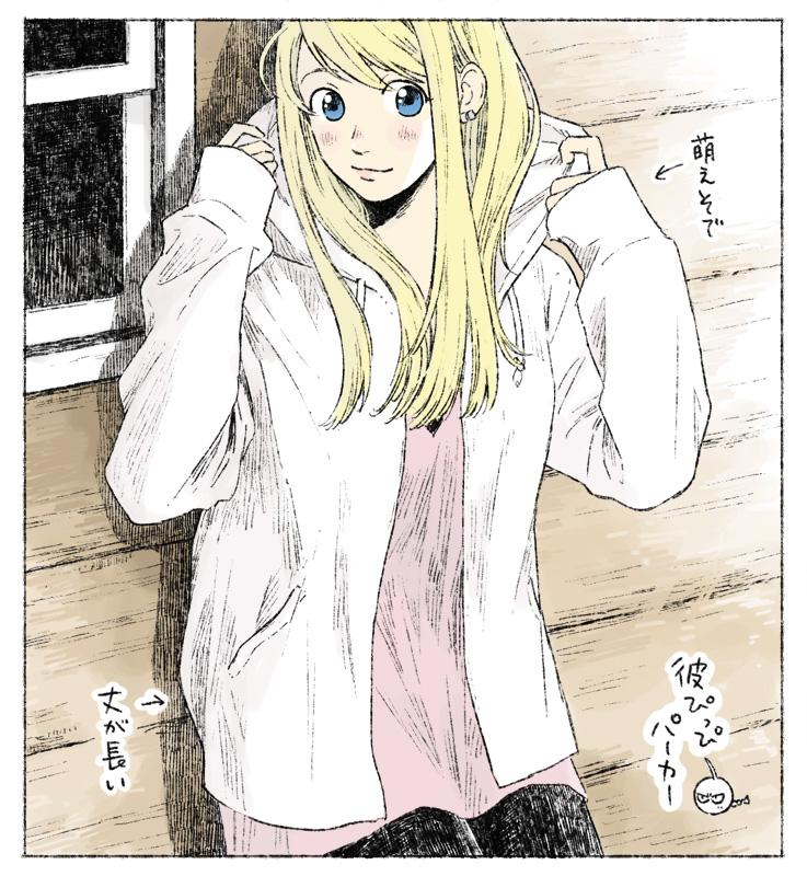 Winry Rockbell Fullmetal Alchemist Image 2378890 Zerochan