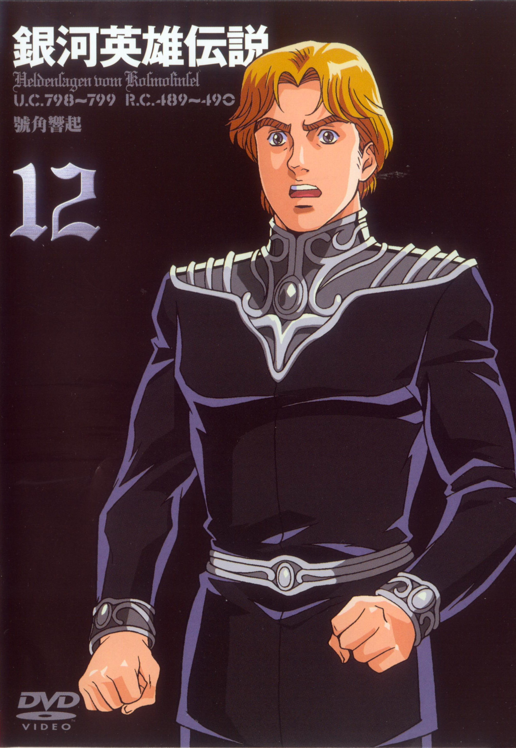 Wolfgang Mittermeyer - Gineipaedia, the Legend of Galactic Heroes wiki