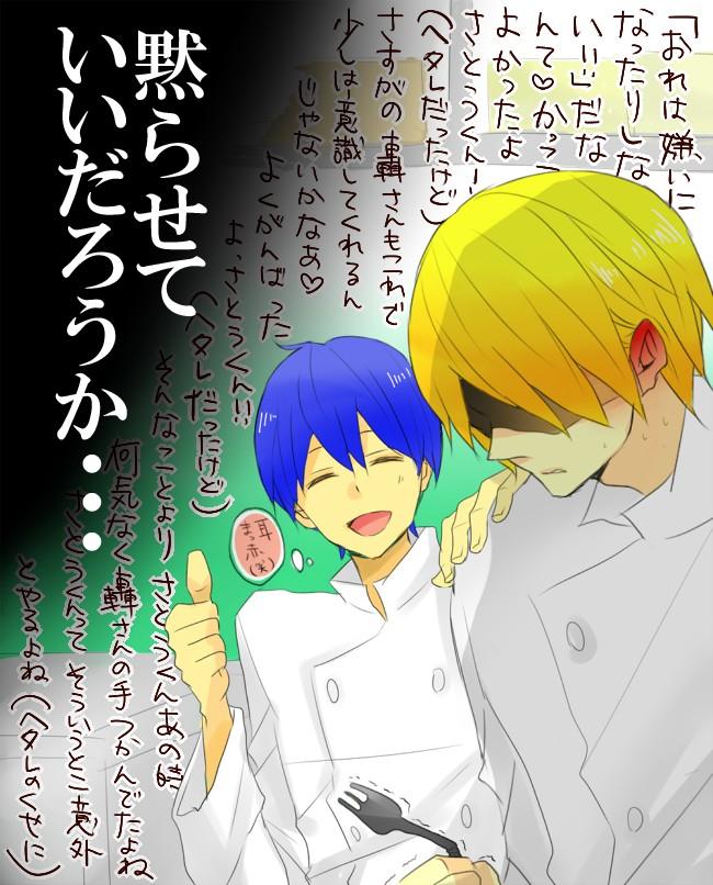 Tags: Anime, Pixiv Id 2012319, Working!!, Satou Jun, Souma Hiroomi, Thumbs Up