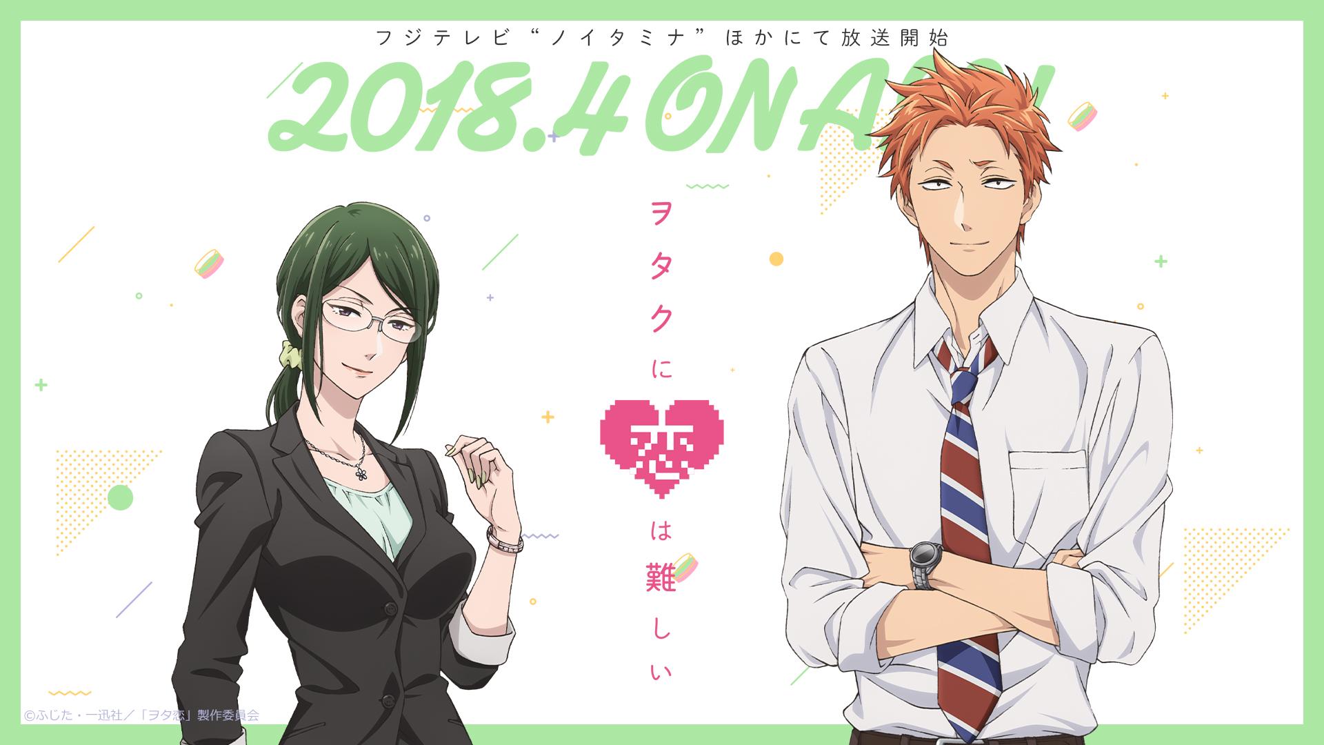 Wotaku Ni Koi Wa Muzukashii Love Is Hard For An Otaku Wallpaper