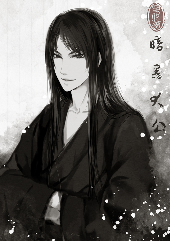 Anime Characters Male Black Hair : Xuedaixun zerochan