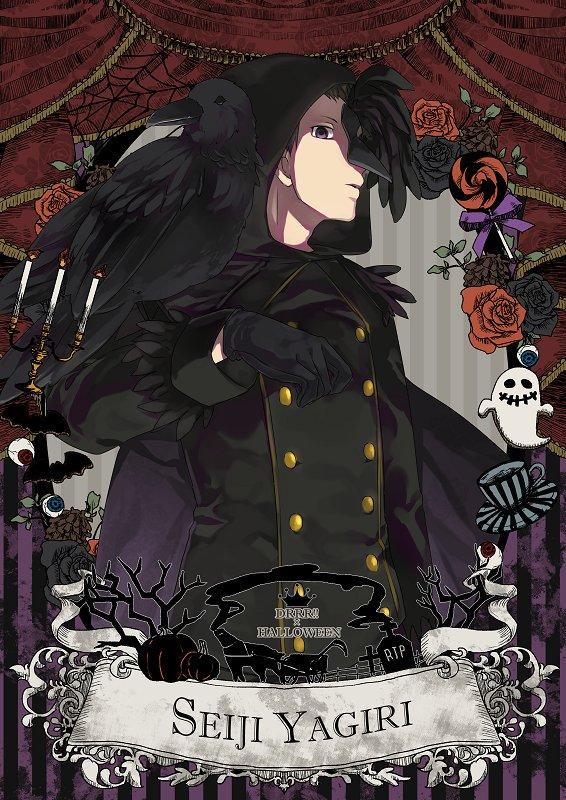 Tags: Anime, Naporittan, DURARARA!!, Yagiri Seiji, Text: Halloween, Red Curtain, Black Bird, Black Flower, Fanart, Twitter