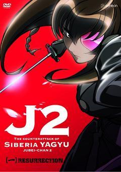 Yagyu Jubei II