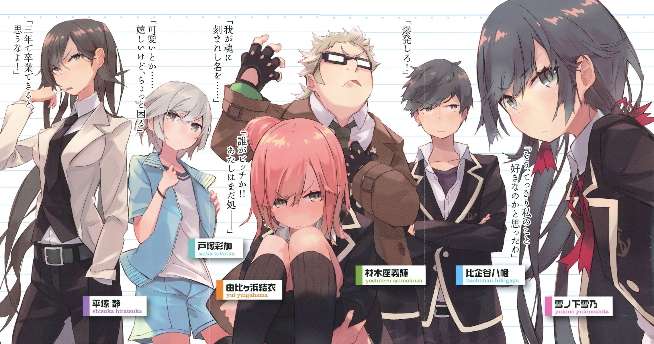 comedy Love Wallpaper : Yahari Ore no Seishun Love come wa Machigatteiru (My Youth Romantic comedy Is Wrong As I ...