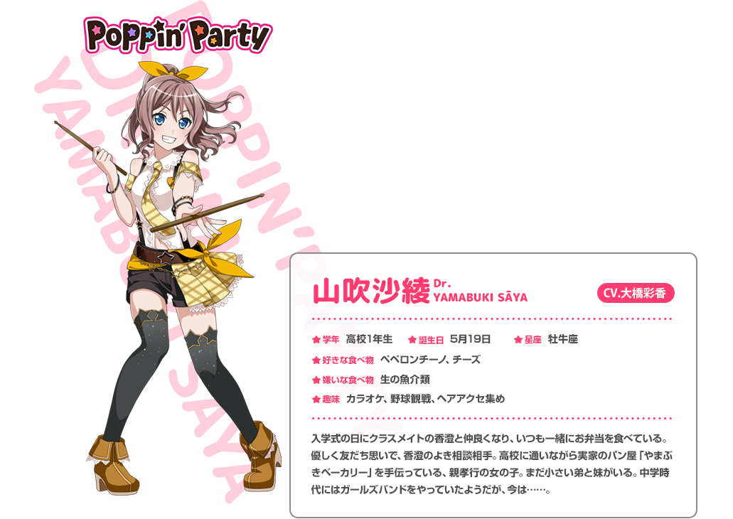 android bang dream girls band party images