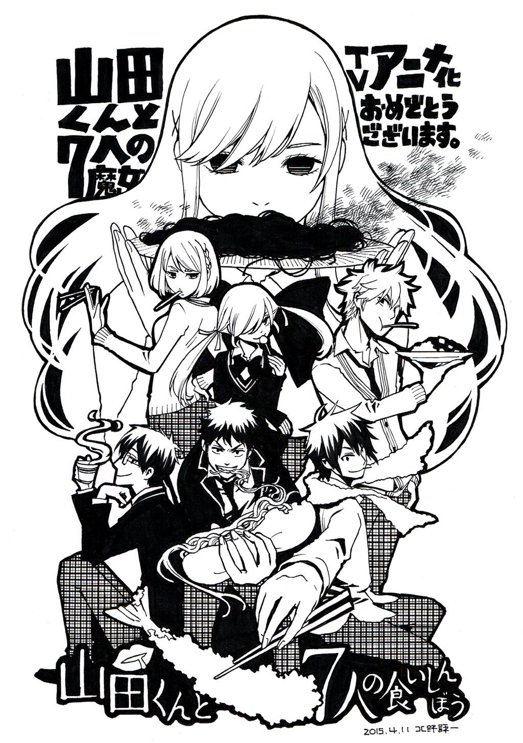 Yamada Kun To 7 Nin No Majo Mobile Wallpaper 1868782 Zerochan