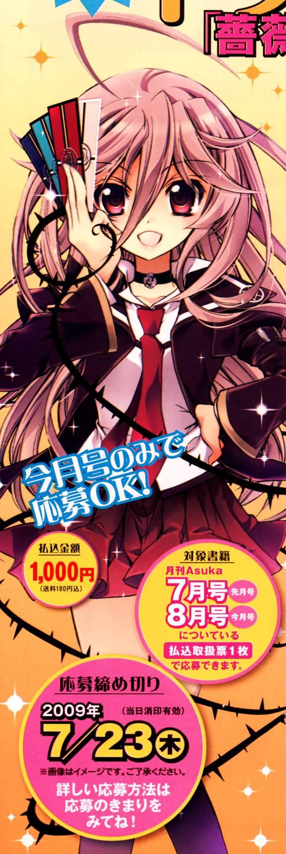 Tags: Anime, Barajou no Kiss, Yamamoto Anis