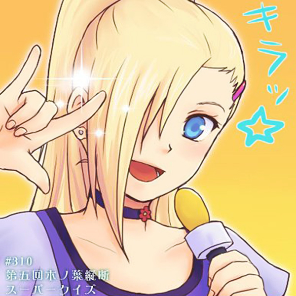 Tags: Anime, NARUTO, Yamanaka Ino, I Love You Gesture, Artist Request