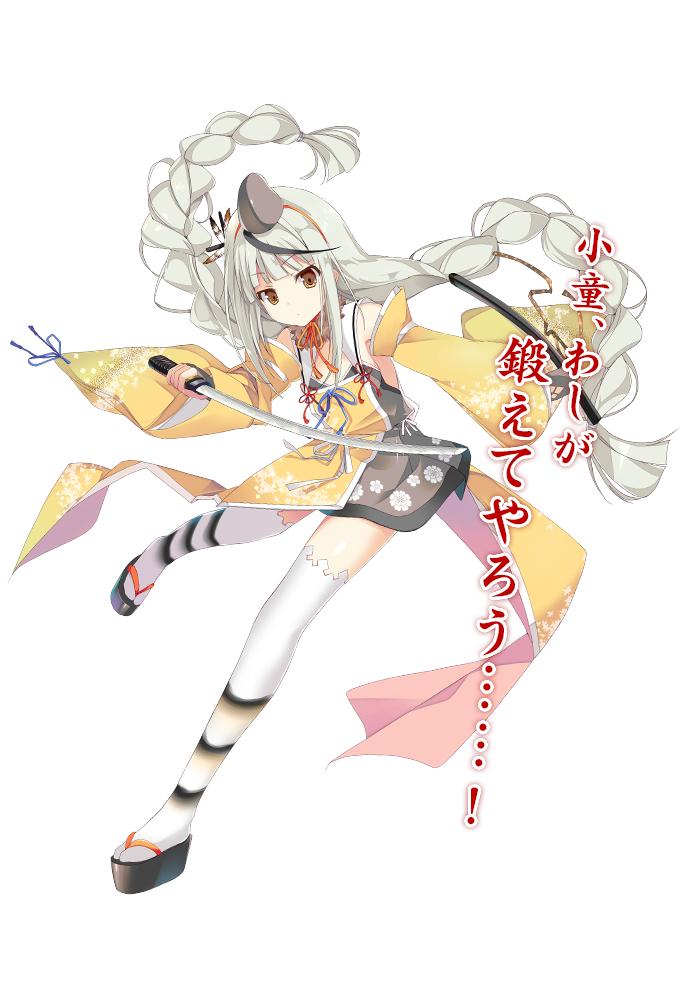 Tags: Anime, Takashina Masato, DeNA, Tenka Hyakken, Yamatorige Ichimonji (Tenka Hyakken), Official Art, Cover Image, PNG Conversion