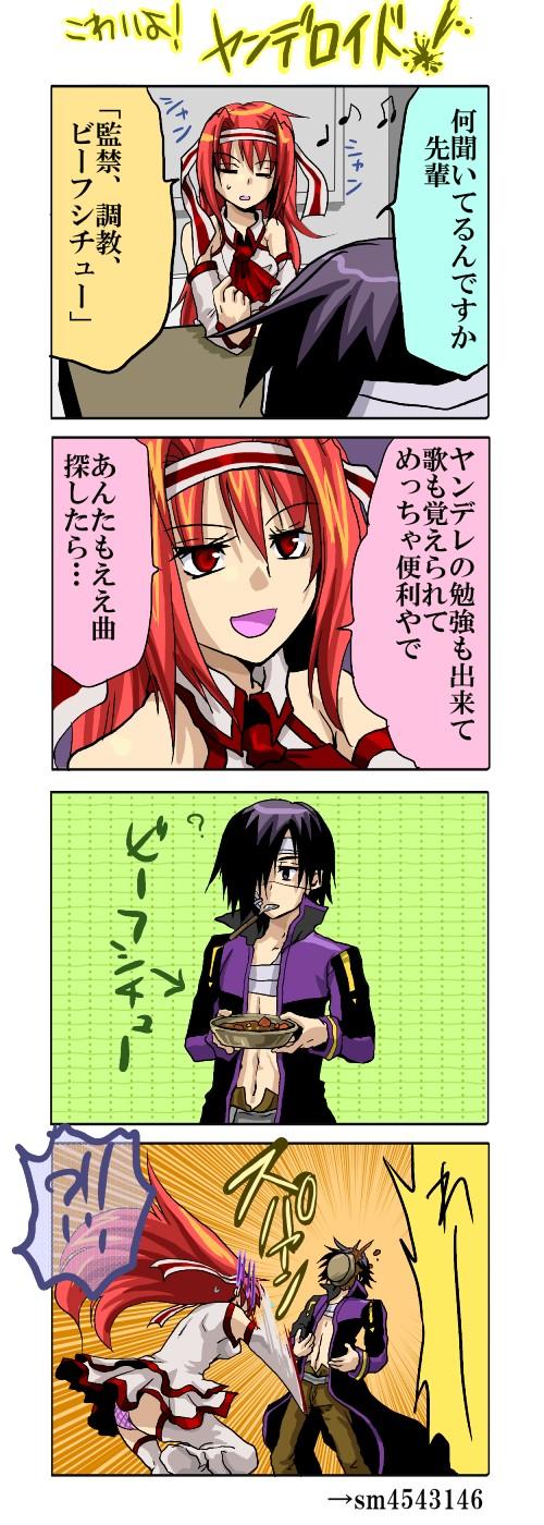 Tags: Anime, VOCALOID, Taito, Juon Kiku, Pixiv, Translation Request, Yandereloid