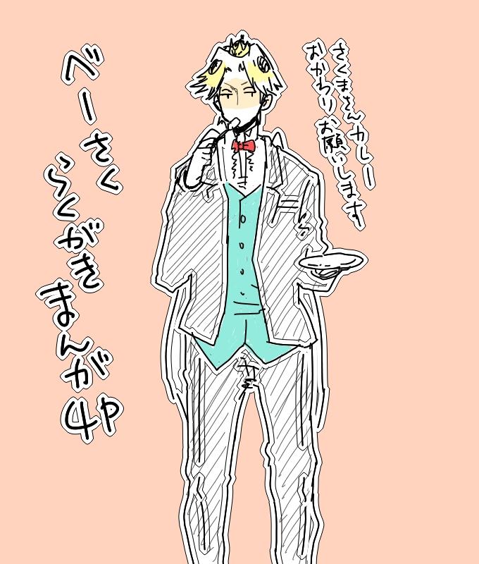 Tags: Anime, Pixiv Id 664535, Yondemasuyo Azazel-san, Beelzebub (Yondemasuyo Azazel-san)