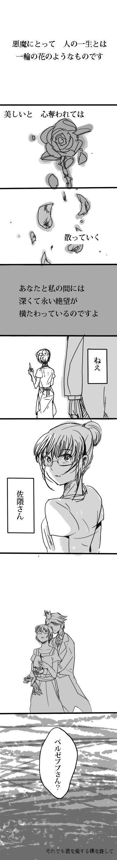 Tags: Anime, Pixiv Id 3208124, Yondemasuyo Azazel-san, Sakuma Rinko, Beelzebub (Yondemasuyo Azazel-san)