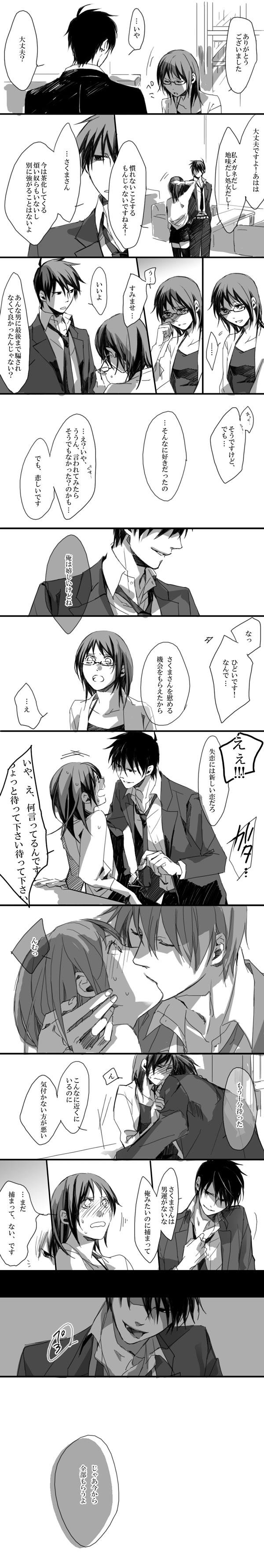 Tags: Anime, Pixiv Id 96648, Yondemasuyo Azazel-san, Sakuma Rinko, Akutabe, Translation Request