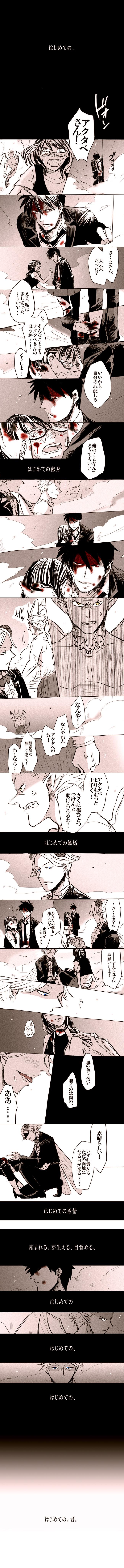 Tags: Anime, Yondemasuyo Azazel-san, Beelzebub (Yondemasuyo Azazel-san), Azazel, Sakuma Rinko, Akutabe, Llanto, Artist Request