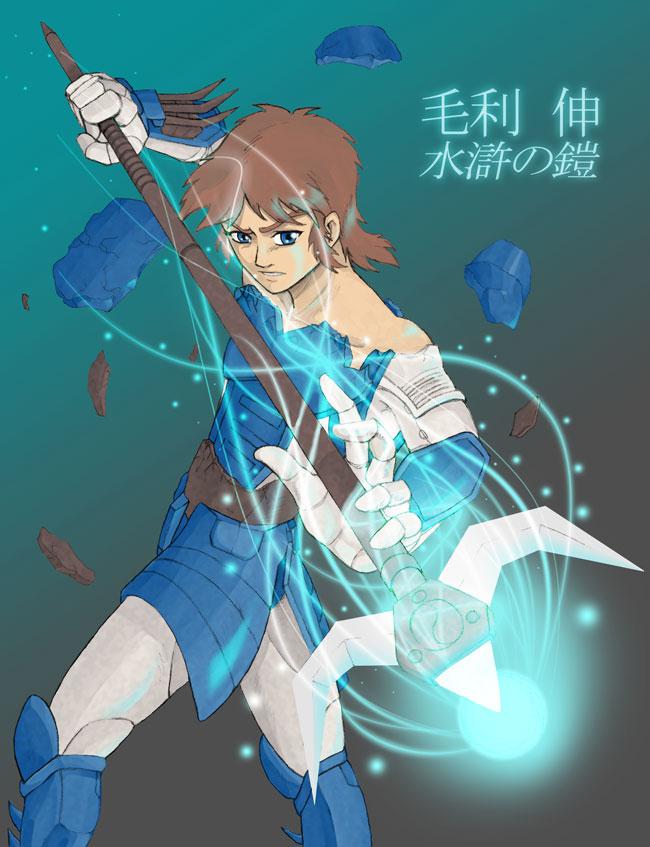 Tags: Anime, Complexcrystal, Yoroiden Samurai Troopers, Mouri Shin, Fanart From DeviantART, deviantART, Fanart