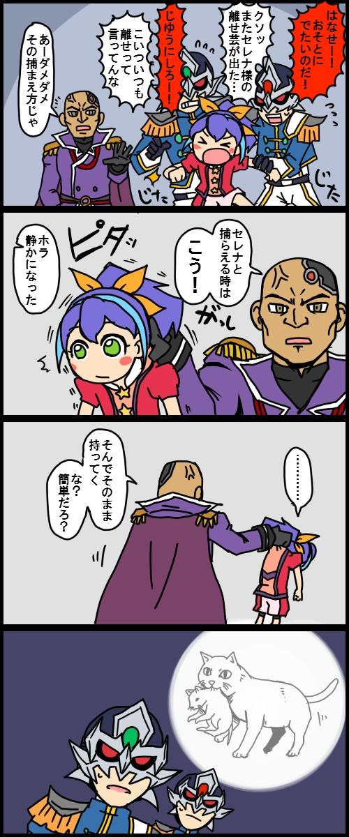 Tags: Anime, Pixiv Id 425789, Yu-Gi-Oh!, Yu-Gi-Oh! ARC-V, Obelisk Force, Akaba Leo, Serena (Yu-Gi-Oh! ARC-V), Obelisk Force Uniform, Fanart, Fanart From Pixiv, Pixiv, Comic
