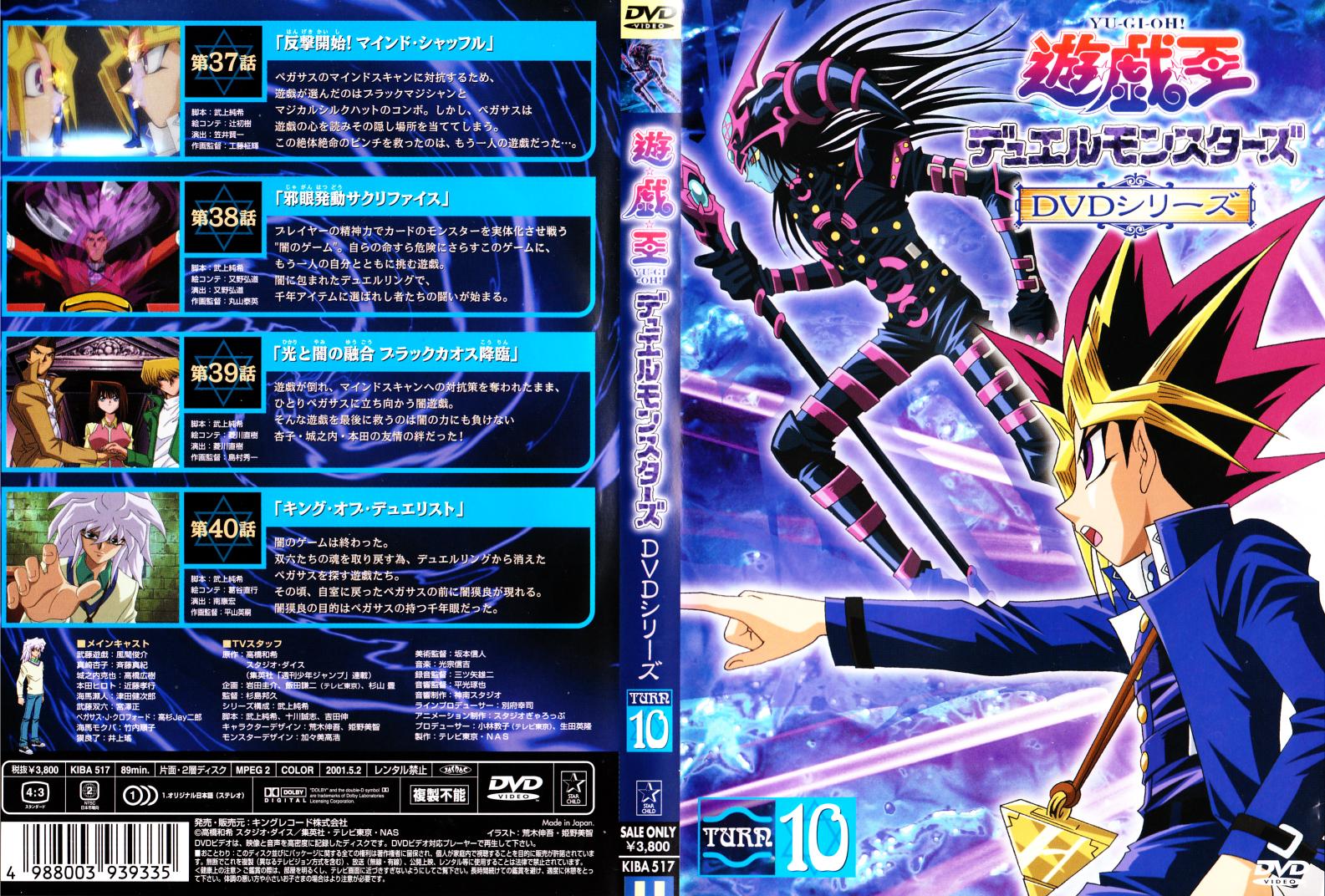 yu gi oh duel monsters image 1816163 zerochan anime image board