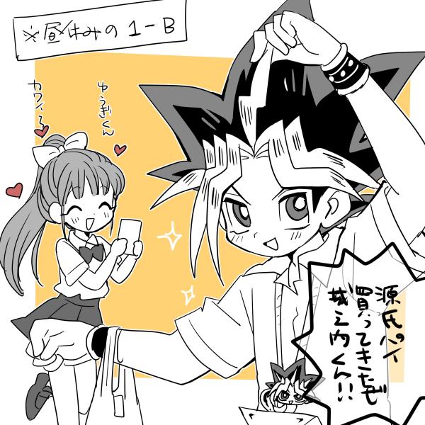 Tags: Anime, Pixiv Id 11416383, Yu-Gi-Oh! Season Zero, Yu-Gi-Oh!, Nosaka Miho, Mutou Yuugi, Yami Yugi, Pixiv, Fanart From Pixiv, PNG Conversion, Fanart