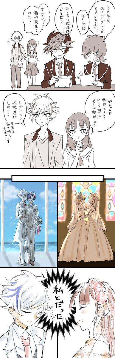 Tags: Anime, Yu-Gi-Oh! VRAINS, Yu-Gi-Oh!, Kougami Ryouken, Zaizen Aoi, Fujiki Yuusaku, Sugisaki Miyu, Church, Artist Request, Comic