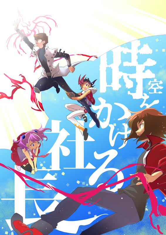 Tags: Anime, Pixiv Id 122810, Yu-Gi-Oh! The Dark Side of Dimensions, Yu-Gi-Oh!, Yu-Gi-Oh! Duel Monsters, Yu-Gi-Oh! GX, Yu-Gi-Oh! ARC-V, Yu-Gi-Oh! ZEXAL, Juudai Yuuki, Hiiragi Yuzu, Tsukumo Yuma, Kaiba Seto, Fanart