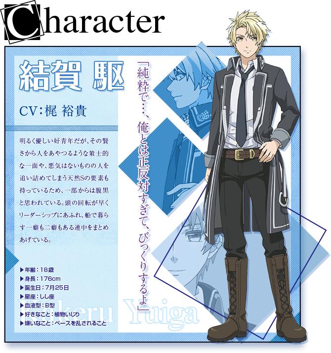 Tags: Anime, Takeuchi Yukari, Kinema Citrus, NORN9 ~Norn + Nonette~, Yuiga Kakeru, Character Profile, PNG Conversion, Official Art