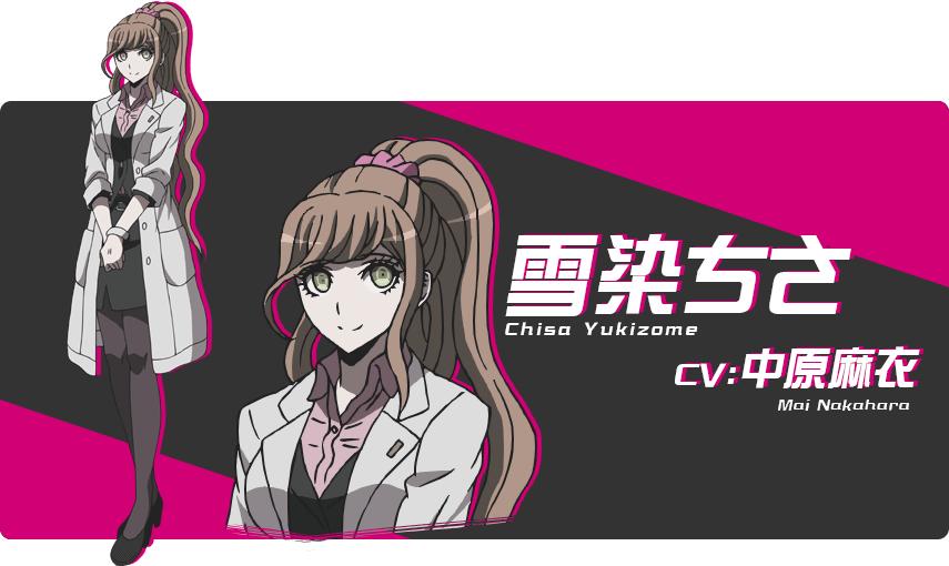 Yukizome Chisa1995537 Zerochan