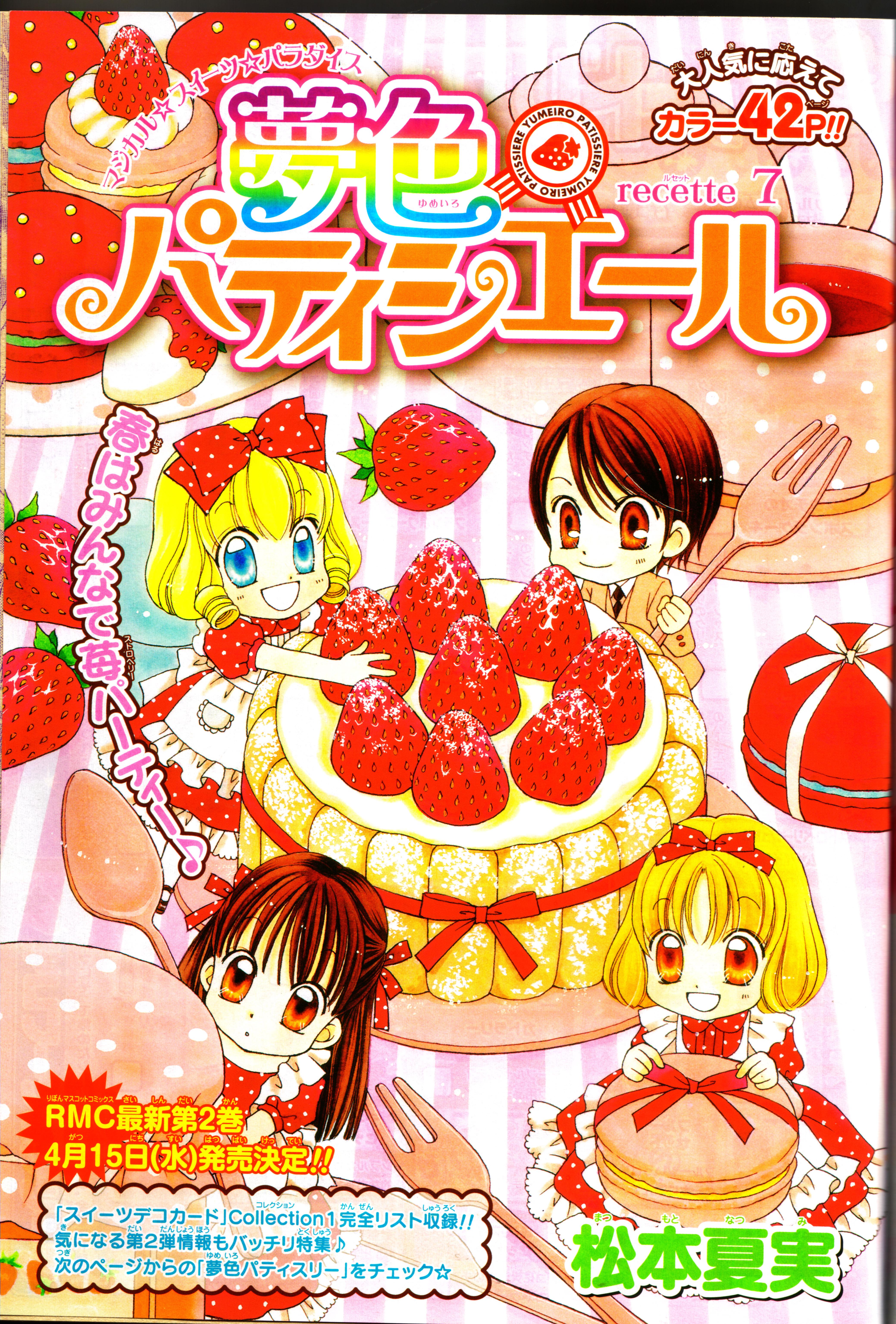 Yumeiro Pâtissière | page 3 of 5 - Zerochan Anime Image Board