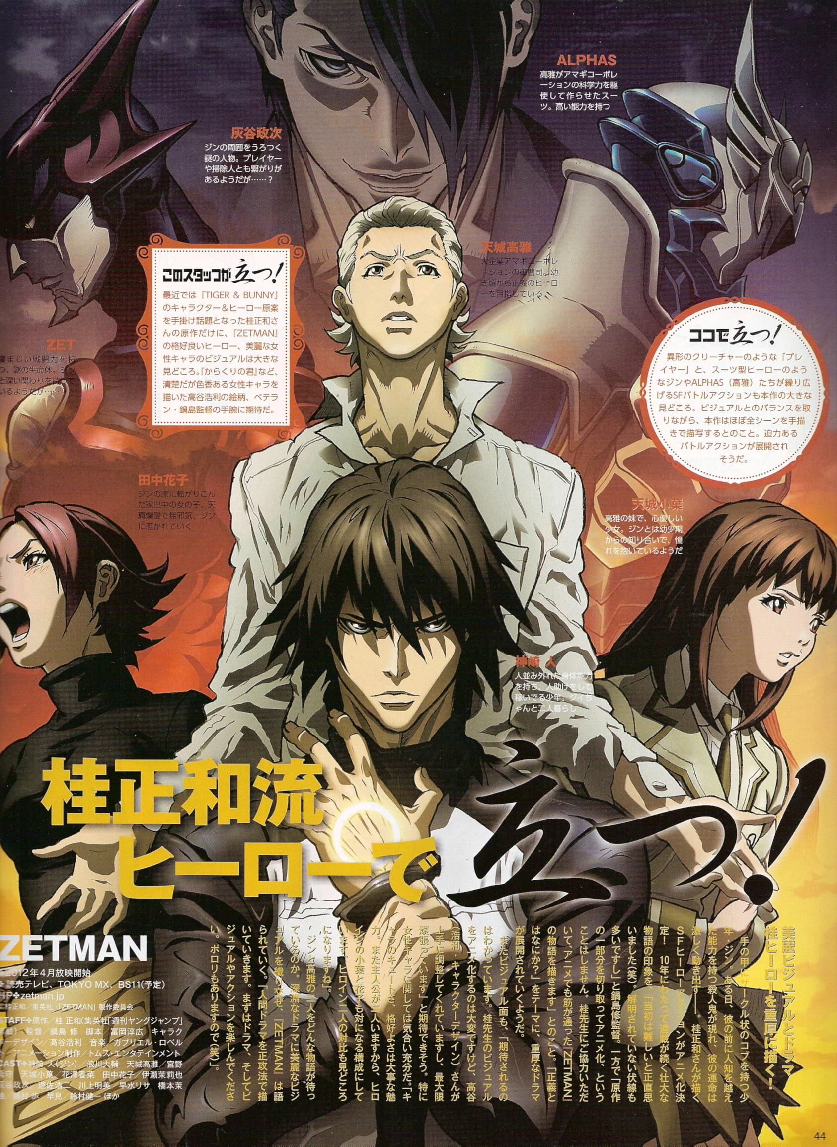 Zetman Anime Series Tags Anime Zetman Amagi